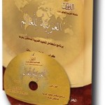 Buy with PayPal or Credit Card Arabic for the World™PART-1 with CD